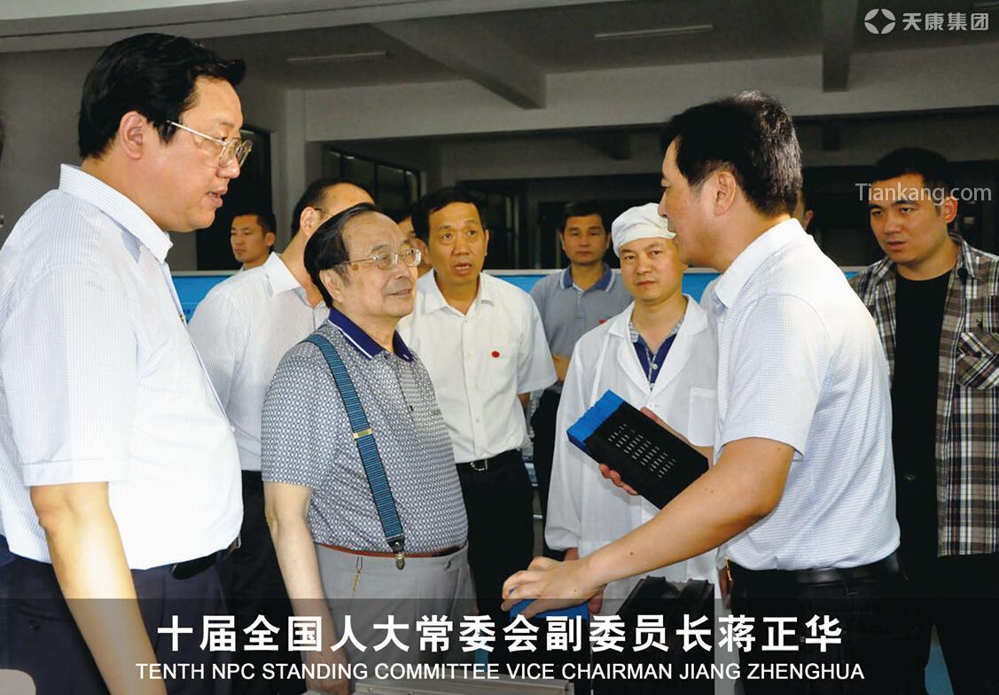 十届全国人大常委会副委员长蒋正华
